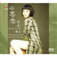 威扬唱片 邓旭方 我听见 DSD发烧女声HIFI片正版汽车载CD光碟专辑