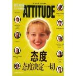 态度 态度决定一切――世界500强员工培训经典 (美)皮尔,王中合译 朝华出版社