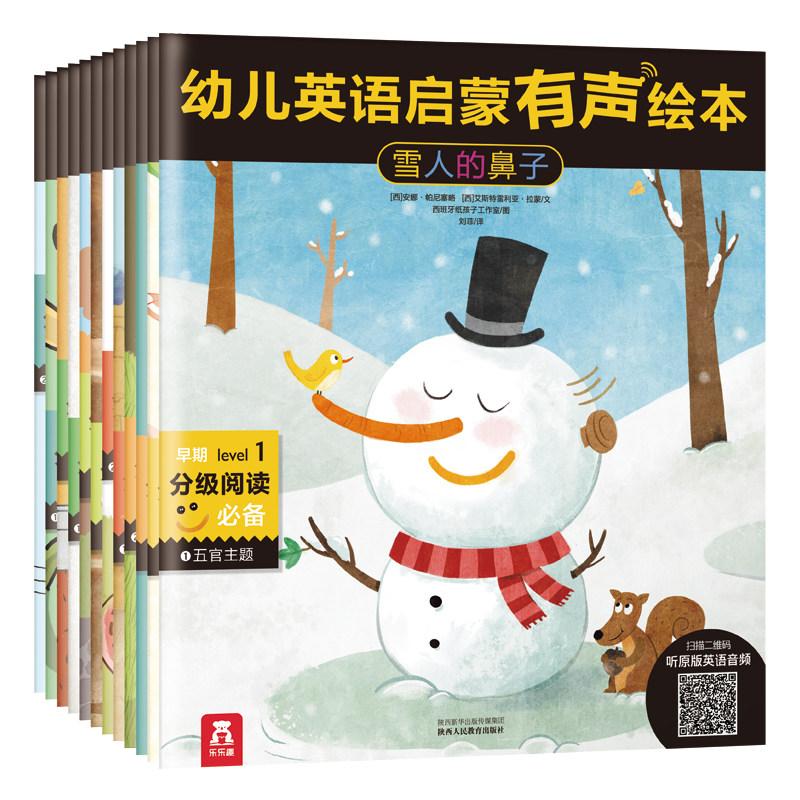 乐乐趣 幼儿中英汉双语启蒙有声绘本全12册 分级阅读 边听边学 2-3-4-5岁 英语启蒙 帮助记忆 快乐学习 儿童英语书籍分级阅读