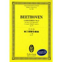 【正版全新直发】第三钢琴协奏曲:贝多芬(c小调) (德)贝多芬 9787540442163 湖南文艺出版社