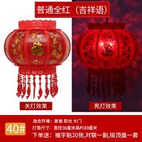新年装饰七彩led走马灯笼 春节过年阳台大红水晶旋转吊灯节日用品