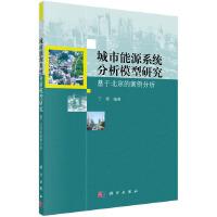 城市能源系统分析模型研究: 基于北京的案例分析