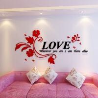 3d立体婚房墙壁布置墙贴画卧室墙面装饰品床头墙上温馨浪漫小清新 超