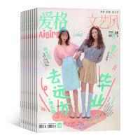 爱格aigirl杂志 杂志铺订阅 2020年5月起订 1年24期 全年订阅 青春文化 言情小说 文学文摘期刊杂志书籍