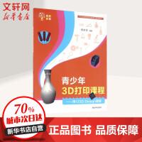 青少年3D打印课程:用123D Design建模 何余东 编著
