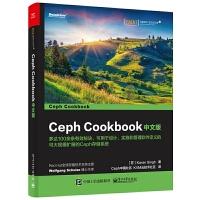 正版 Ceph Cookbook中文版 Ceph集群管理技巧 OpenStack集成 Dropbox存储方案Ceph存