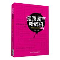 【新书店正版】健康谣言粉碎机,杨璞,中国医药科技出版社9787506767491