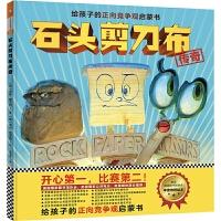 【正版现货】小读客石头剪刀布传奇给孩子的正向竞争观启蒙书绘本儿童 0-3-6周岁幼儿园儿童书籍故事书幼儿漫画书儿童读物