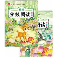 幼儿分级阅读绘本屋4