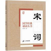 国学经典诵读丛书:宋词