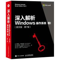 深入解析Windows操作系统 卷I 英文版 第7版