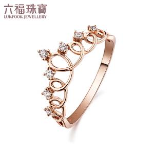 六福珠宝公主桂冠钻石戒指瑰丽系列18k金钻戒彩金戒指闭口定价25909A