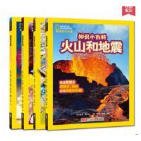 美国国家地理 知识小百科套装全4册 火山和地震等 6-7-8-9-10岁科普百科全书读物 少儿课外读物 彩图版 科学知