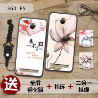 360F5手机套 奇酷360 f5保护套 1701-M01 手机保护壳 全包防摔硅胶磨浮雕彩绘砂软套男女款送全屏钢化膜