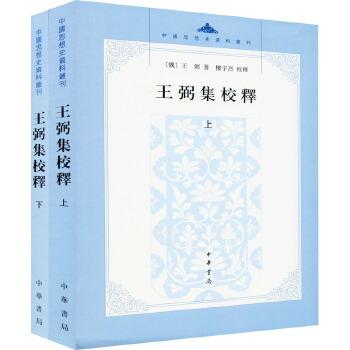 王弼集校释(2册) 中华书局有限公司 【文轩正版图书】