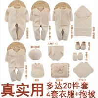 新生儿礼盒纯棉婴儿衣服套装春秋夏季0-3个月6刚初生宝宝用品