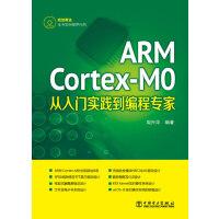 ARM CortexM0从入门实践到编程专家