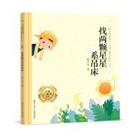 """""""呵护纯美童心・中国儿童诗绘本""""丛书 《找两颗星星系吊床》"""