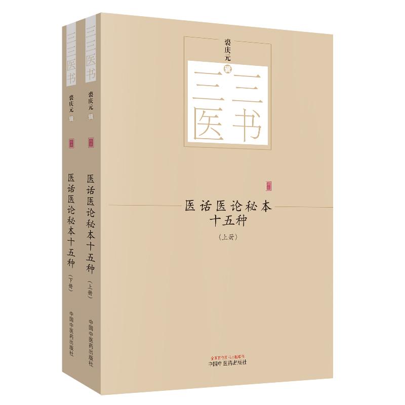 三三医书:医话医论秘本十五种 具有重大历史影响的中医药巨著!