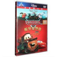 赛车总动员之板牙狂想曲dvd 汽车总动员 迪士尼经典动画片光盘