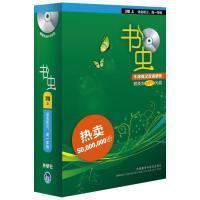新华书店正版 书虫-牛津英汉双语读物-3级上-适合初三高一年级 10册书附英文MP3光盘