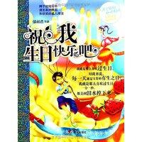【旧书二手书八五成新】辫子姐姐心灵花园:祝我生日快乐吧 [7-10岁]