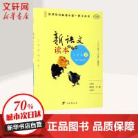 新语文读本(2001初版,第4版)小学卷.1 王尚文,曹文轩,方卫平 主编