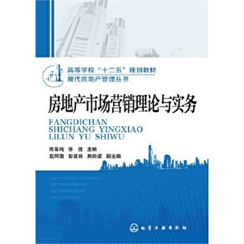 【旧书二手书8成新】现代房地产管理丛书--房地产市场营销理论与实务 陈基纯 徐捷 化学工业出版社 旧书,6-9成新,无光盘,笔记或多或少,不影响使用。辉煌正版二手书。