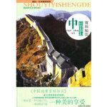【新书店正版】中国地理百科知识(受益一生的百科知识) 李瑞玲,姜林成著 吉林人民出版社