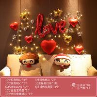 婚房布置套装结婚气球装饰用品婚庆场景布置新房客厅布置浪漫创意
