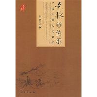 文脉的传承-中国人的文化世界