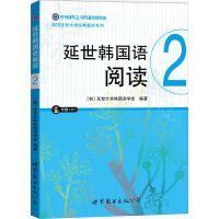 延世韩国语阅读2