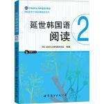 延世韩国语阅读2(含MP3一张)