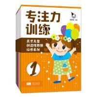 天才儿童创造性思维培养系列:专注力训练(全6册)