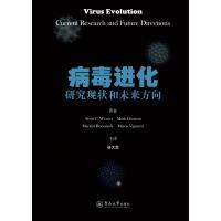 病毒进化:研究现状和未来方向