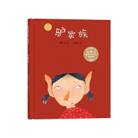 汤素兰图画书系列・精装版:驴家族