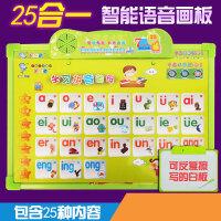 男孩宝宝儿童益智乐乐鱼25合1婴幼儿有声画板儿童早教多功能点读板中英文发声挂图