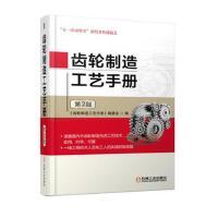 齿轮制造工艺手册 第2版 《齿轮制造工艺手册》编委会 9787111577676