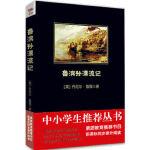 鲁滨孙漂流记 (英)笛福,朱佳怡 9787561348604睿智启图书