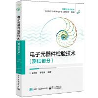 电子元器件检验技术测试部分 电子工业出版社
