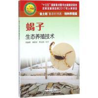 蝎子生态养殖技术 广东科学技术出版社