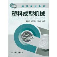 塑料成型机械(秦宗慧) 秦宗慧、谢林生、祁红志 化学工业出版社