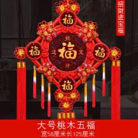 五福中国结挂件桃木客厅大号平安结福字玄关家居装饰
