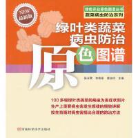 绿叶类蔬菜病虫防治原色图谱,张玉聚,李伟东,龚淑玲,河南科学技术出版社9787534951428