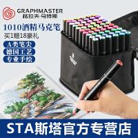 正品GM1010酒精油性马克笔sta斯塔美术生专用套装双头48/60色儿童学生用动漫手绘绘画水彩笔肤色全套室内景观