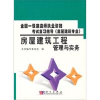 房屋建筑工程管理与实务【正版图书 满额减 放心购买 】