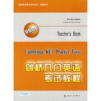 剑桥入门英语考试教程(教师用书)(Cambridge KET Practice Tests)(Teacher's Bo