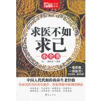 求医不如求己小全书(MBOOK随身读)(中国人代代相传的养生老经验。一看就懂,一用就灵!安全高效,值得珍藏!)