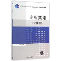 专业英语(计算机)/邹恒明 邹恒明