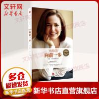 向前一步(全新升级珍藏版) 樊登读书会推荐 女性工作及领导意志 现代都市职场女性经管励志成功